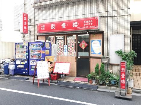 ご飯の量が日本昔話みたい!|聚豊楼