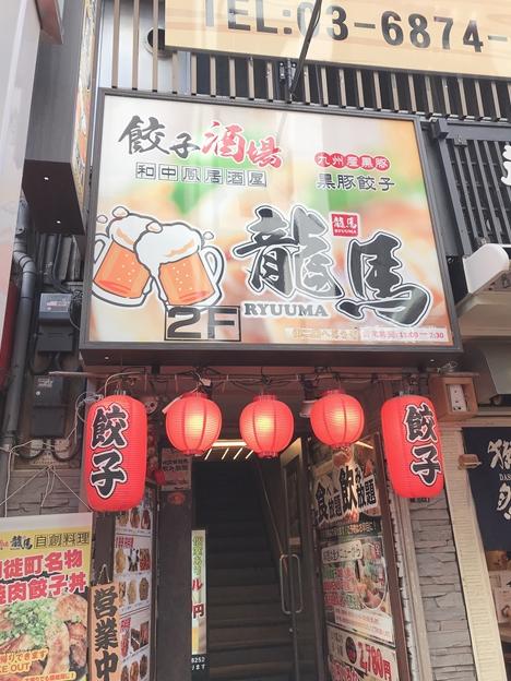 ふたたび上野の500円ランチ|龍馬