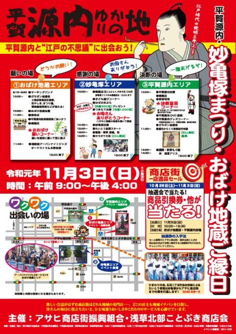 平賀源内 妙亀塚まつり おばけ地蔵縁日 2019/11/3