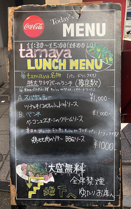 サラダをいっぱい食べたい人 Let's go!ワイン厨房 tamaya(タマヤ)/御徒町