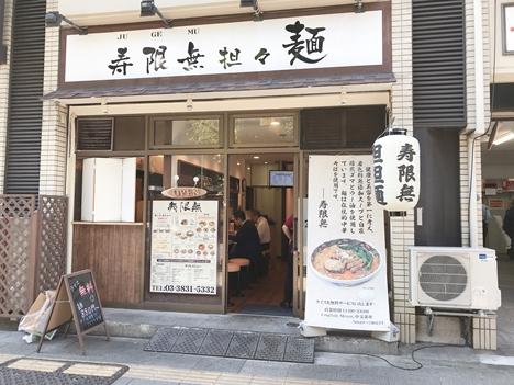 上野に9月オープしていた担々麺のお店|寿限無 担々麺