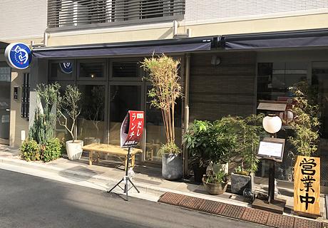 今年OPENのお店「かんけり」お出汁をベースにした創作ランチ/上野・御徒町・稲荷町