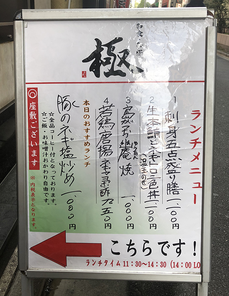 ゆったりとくつろげる♪「極(きわみ)」で大人の空間なランチタイム/上野・御徒町・湯島