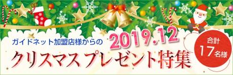 毎年のお楽しみ企画「2019★クリスマスプレゼント特集」スタート!