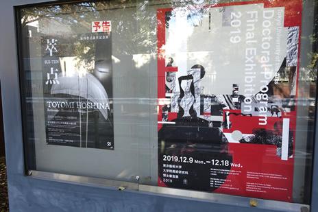 東京藝術大学大学美術館にて12月9日(月)より『東京藝術大学大学院美術研究科 博士審査展』を開催。 上野公園 美術館・博物館 混雑情報他
