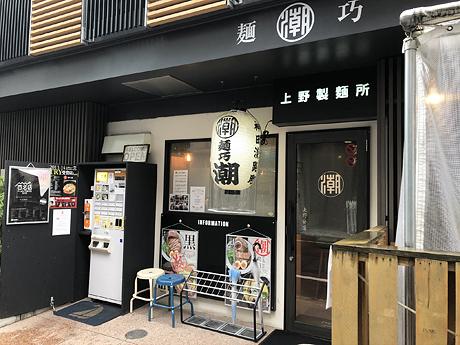 あなたの好みは黒?白?クセになるラーメン「麺巧 潮 上野製麺所」/上野・御徒町