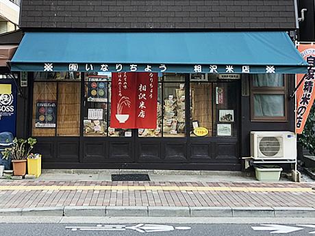 2019年クリスマス特集掲載店舗!|稲荷町相沢米店