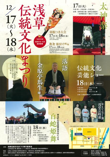 浅草伝統文化まつり【2019/12/17~12/18】