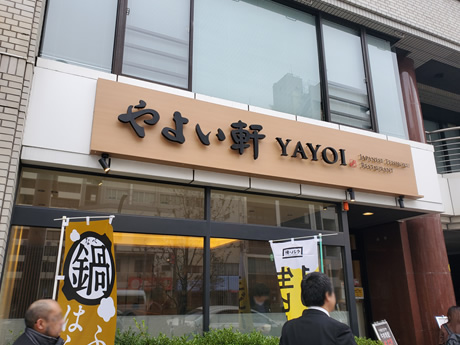 安定のおいしさ やよい軒 東上野店