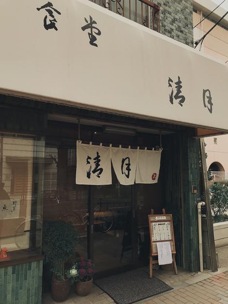 入谷の鰺フライが人気のお店|清月