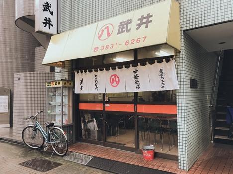 佐竹商店街の近くにある中華そば|武井