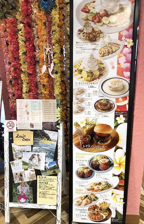 上野で南国気分♪ハワイアンパンケーキが食べられる♪「レイズ・コーヒー」