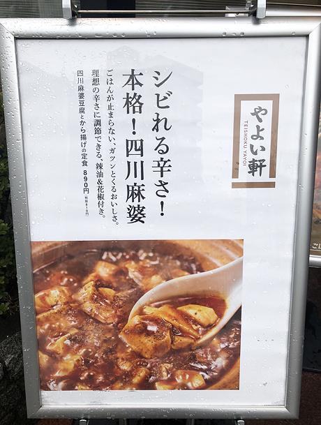 体の中からポカポカ♪「やよい軒」で鍋ランチ/上野