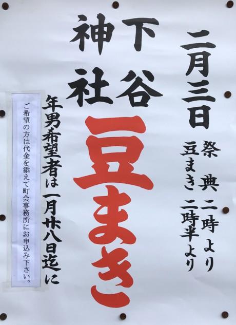 下谷神社 豆まき【2020年2月3日(月)】