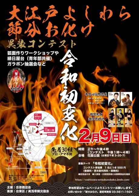 大江戸よしわら節分お化け&異装コンテスト【2020年2月9日(日)】