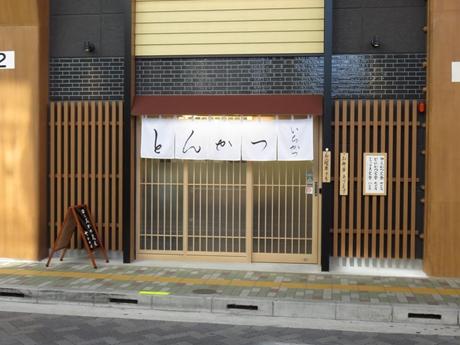 あげたて! いちかつ 浅草橋店