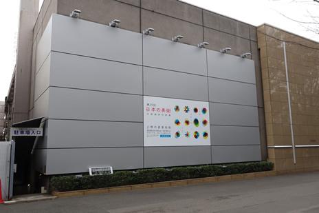 上野の森美術館にて本日より『第25回日本の美術全国選抜作家』展が開催。 上野公園 美術館・博物館 混雑情報他
