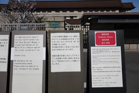上野公園内の美術館・博物館が臨時休館/イベントが中止に。 上野公園 美術館・博物館 混雑情報他