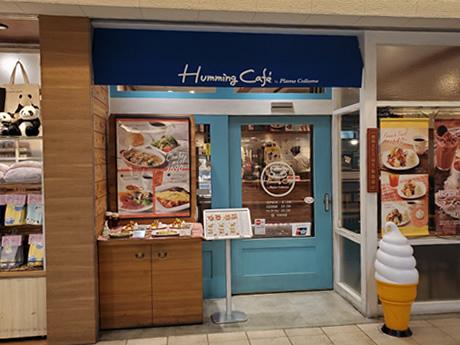 上野エキュートのハミングカフェ バイ プレミィ コロミィ