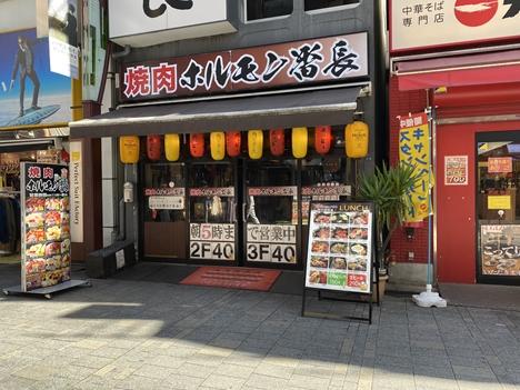 アメ横のホルモン専門店|焼肉 ホルモン番長