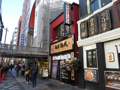 麺屋 鶏風 浅草