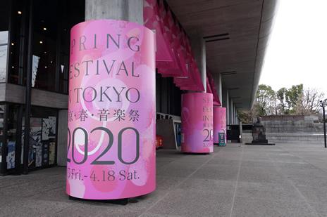 『東京・春・音楽祭 2020』が開幕。 上野公園 美術館・博物館 混雑情報他