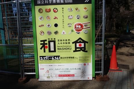 上野公園内の美術館・博物館は臨時休館。 上野公園 美術館・博物館 混雑情報他