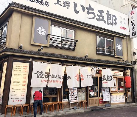 ランチタイムには嬉しい♪にんにく無し餃子定食「上野いち五郎」