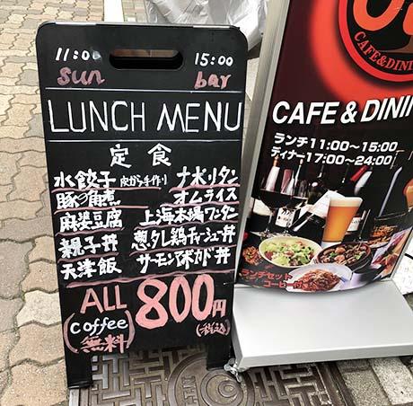 カフェダイニングバーで食べるママのこだわりランチ♪「Sun」上野