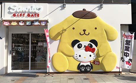 パンダキティが待ってるよ♪サンリオショップ「Sanrio Gift Gate」上野