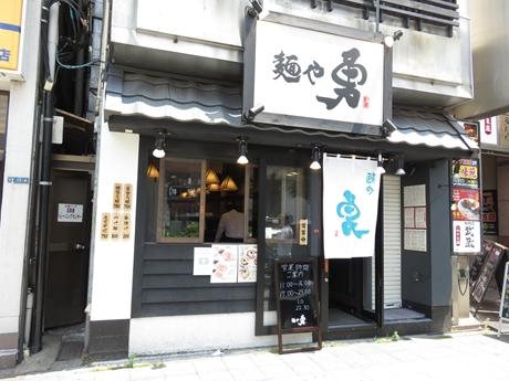 麺や 勇 浅草橋