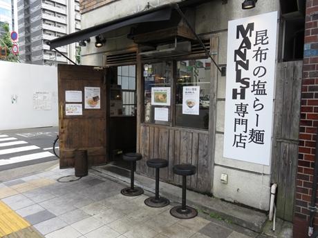 昆布の塩らー麺専門店マニッシュ 蔵前