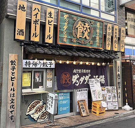 ビール飲みたーい!肉汁注意の餃子ランチ「ダンダダン酒場」上野