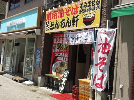 東京油そば 入谷とんちん軒