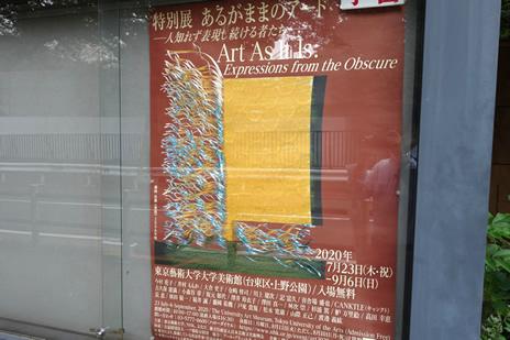 東京藝術大学大学美術館にて7/23(木・祝)より特別展 『あるがままのアート −人知れず表現し続ける者たち−』が開催。 上野公園 美術館・博物館 混雑情報他