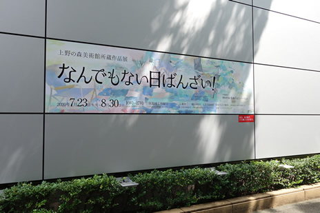上野の森美術館にて7/23(木・祝)より『なんでもない日ばんざい!』展が開催中。 上野公園 美術館・博物館 混雑情報他