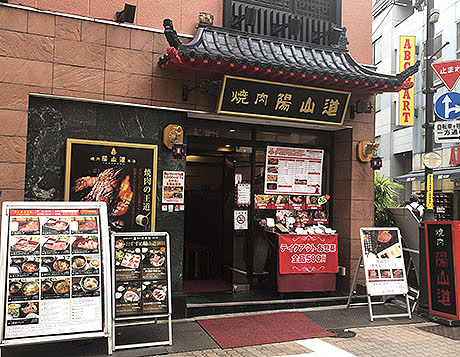 老舗焼肉店のお得なランチ♪「陽山道 上野本店」/御徒町・上野