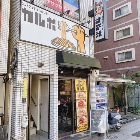 浅草で唯一の焼きスパゲティ専門店|カルボ