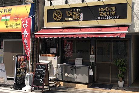 2020年7月オープン。リーズナブルな中華料理屋さん「味蔵」/御徒町