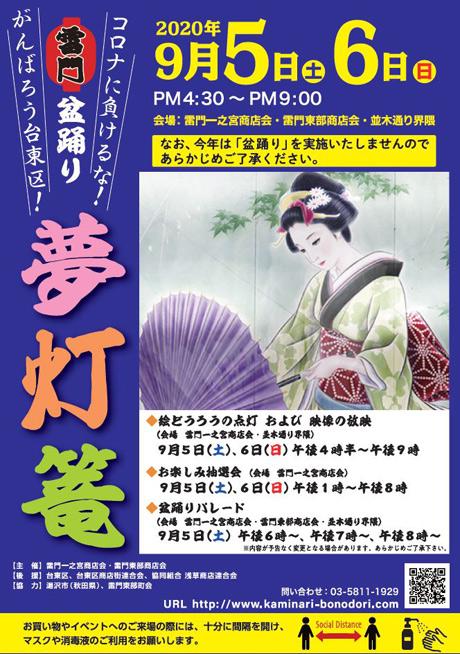 雷門盆踊り~夢灯篭~【令和2年9月5日(土)、9月6日(日)】
