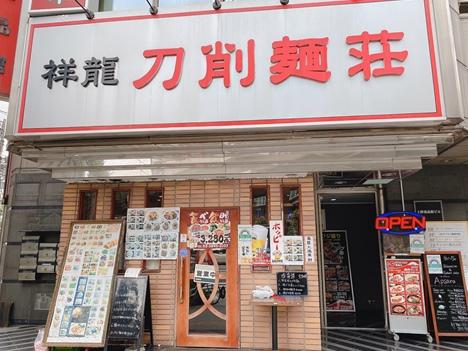 上野バイク街にある刀削麺が食べられるお店|祥龍刀削麺荘