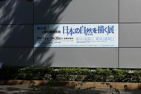 上野の森美術館にて9/11(金)より『第33回日本の自然を描く展』が始まります。 上野公園 美術館・博物館 混雑情報他