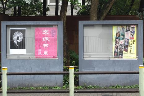 東京藝術大学大学美術館にて9/26(土)より『藝大コレクション展 2020――藝大年代記』が始まります。 上野公園 美術館・博物館 混雑情報他