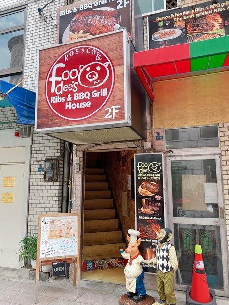 浅草の安くて美味しいステーキ屋さん|foo dee's Ribs & BBQ grill