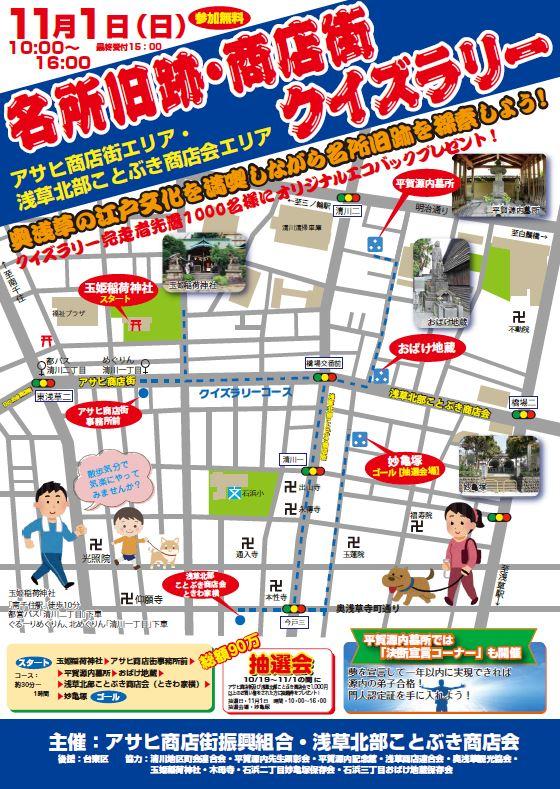 名所旧跡・商店街クイズラリー【2020/11/1(日)】