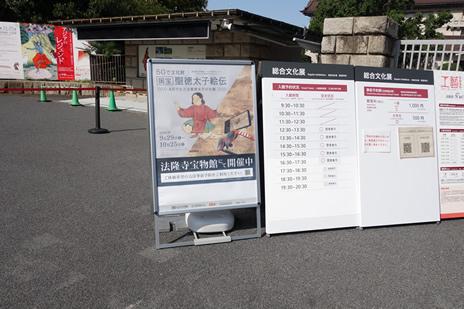 東京国立博物館にて10/6(火)より特別展『桃山―天下人の100年』が始まります。 上野公園 美術館・博物館 混雑情報他