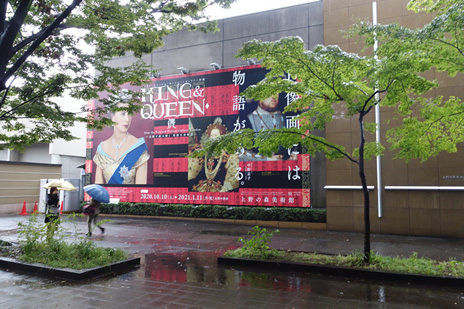 上野の森美術館にて10/10(土)より『KING&QUEEN』展が始まります。 上野公園 美術館・博物館 混雑情報他