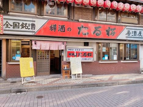 上野で創業50年の老舗|居酒屋 たる松 本店
