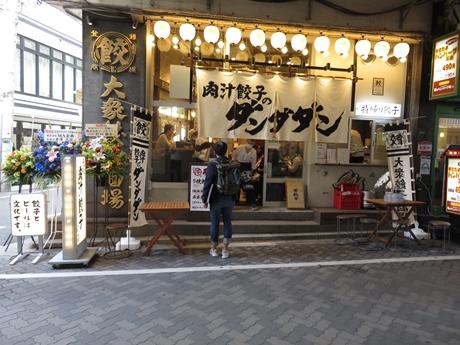 肉汁餃子のダンダダン 浅草橋店
