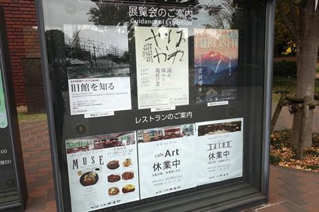 東京都美術館にて11/18より『上野アーティストプロジェクト2020「読み、味わう現代の書」』展が開催中。 上野公園 美術館・博物館 混雑情報他